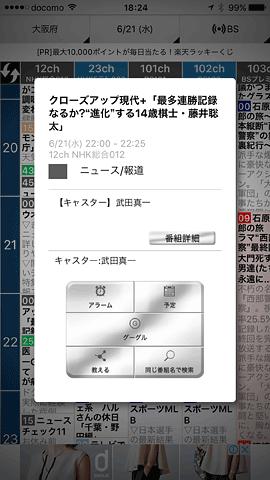 TVGuideApp28