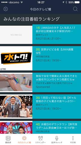TVGuideApp10