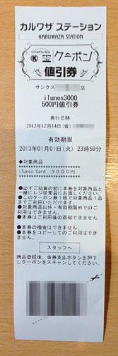 Karuwaza_iTunesDiscount20121214F