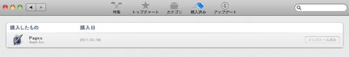 MacAppStore07