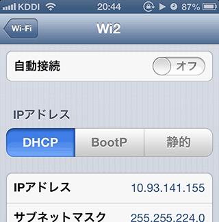 iPhone5_WiFi_AutoConnectCancel9