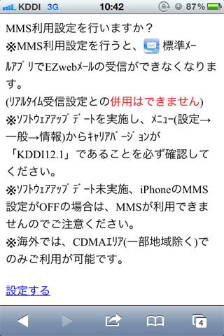 au_iPhone_MMS11