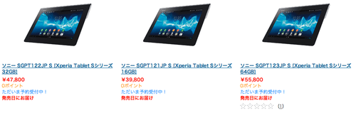 XPERIA_Tablet_S_Release1