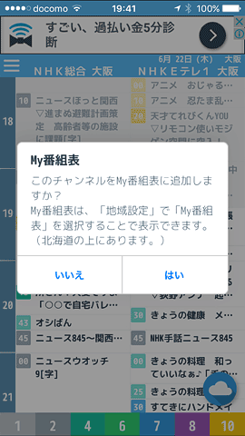 TVGuideApp41