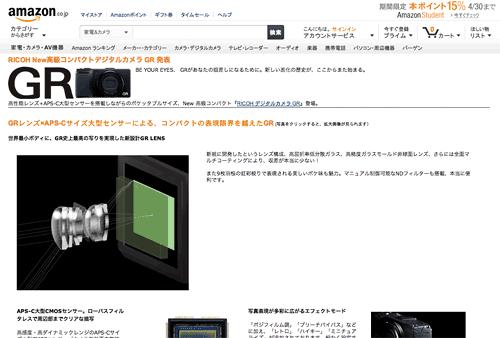 GR_AmazonSpecialPage