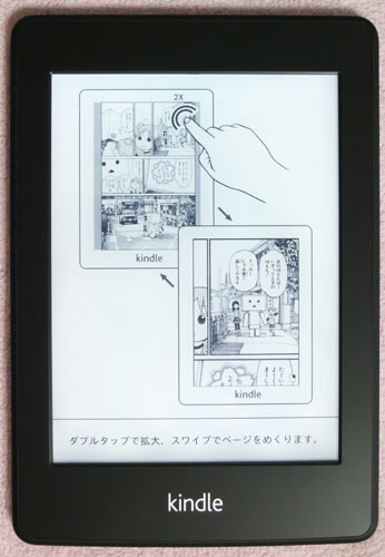 Kindle_Paperwhite15