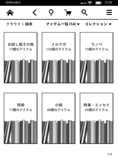 KindlePaperwhite2013FW542_03
