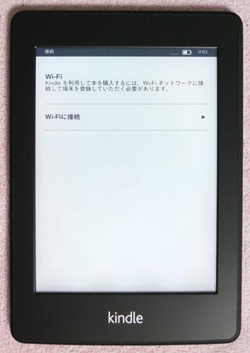 Kindle_Paperwhite08