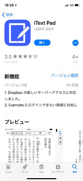 iTextPad2017Update1