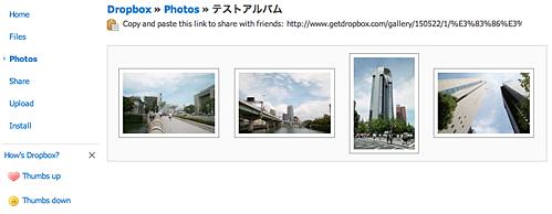 Dropbox Photo Folder