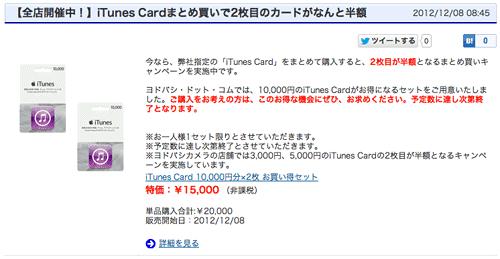 iTunesSaleYodobashi20121208