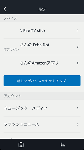 AmazonEchoDot08