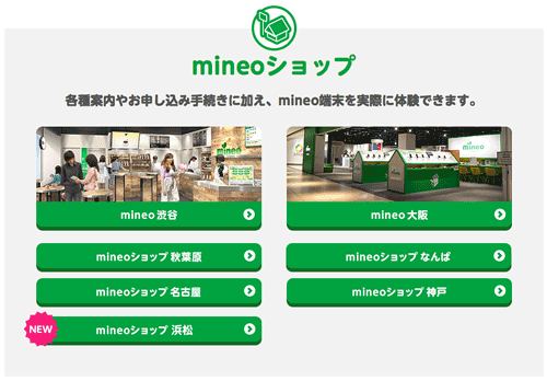 mineo201712C