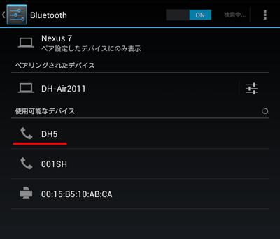 iOS_BluetoothTethering17