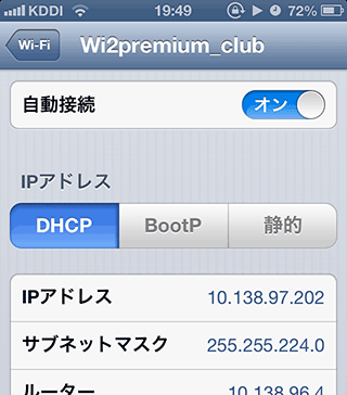 iPhone5_WiFi_AutoConnectCancel5