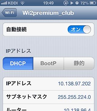 iPhone5_WiFi_AutoConnectCancel5