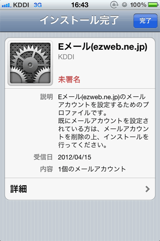au_iPhone_MMS27