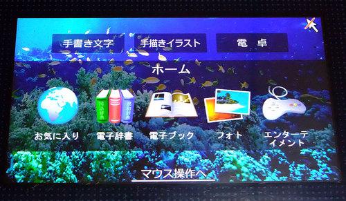 PC-NJ70A 光センサー液晶パッド タッチ操作メニュー画面