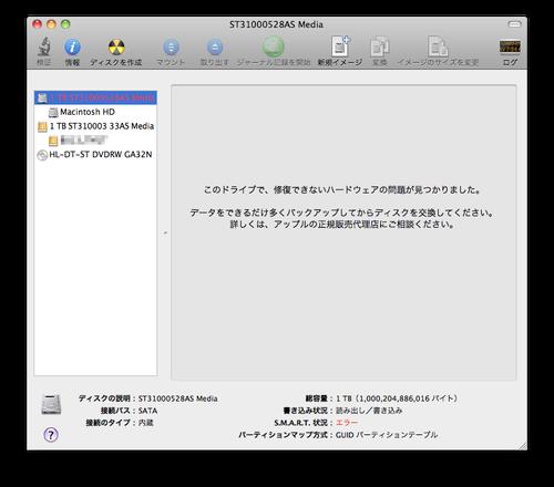 iMac SMART Error