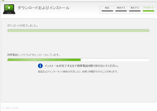 XPERIA_minipro_Update2Root01updating