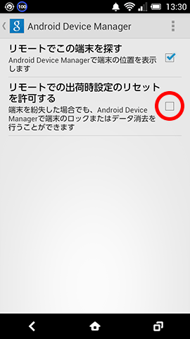AndroidDeviceManager07