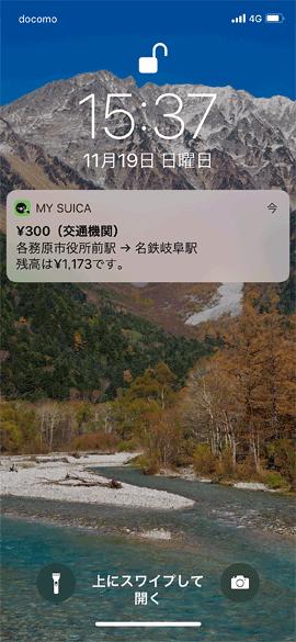 iPhoneSuica10