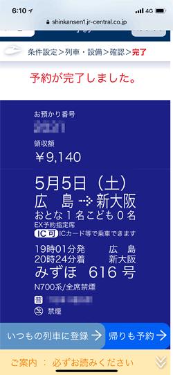 IwakuniFD18_04