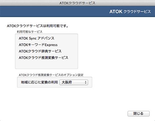 ATOK20131203C