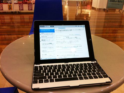 iPad_MobileBTKeyBoardScene02