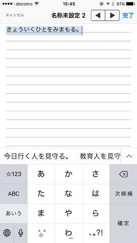 ATOK_for_iOS5