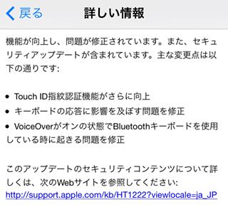 iPhone4S_GPP_iOS711upgrade2