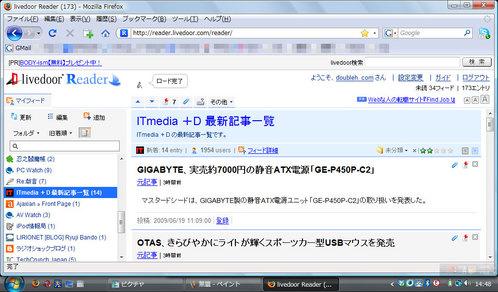 ブラウザ比較2 Firefox3 Livedoor Reader 通常