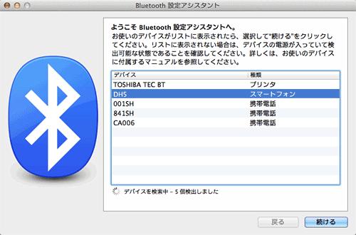 iOS_BluetoothTethering09