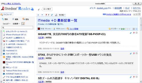 ブラウザ比較2 Opera9.6 Livedoor Reader 全画面モード
