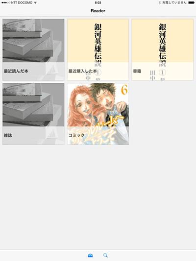 ReaderStoreApp4iOS2_7