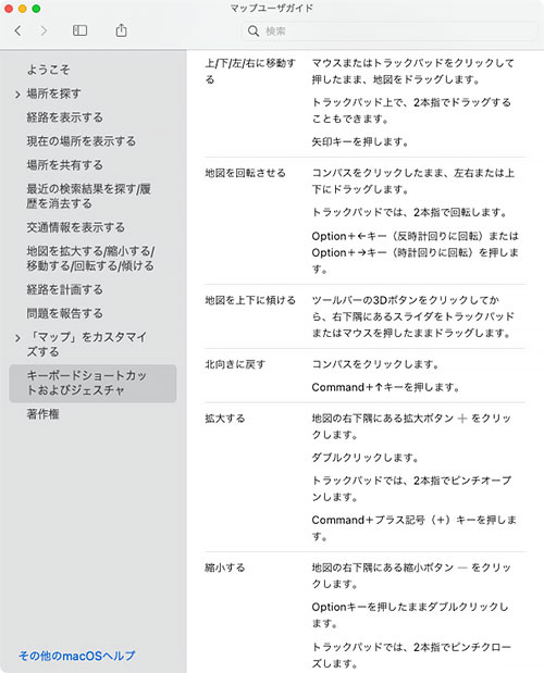 AppleMap27_Operation3DAppleMapMac