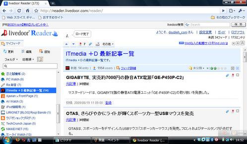 ブラウザ比較2 Chrome2 Livedoor Reader 最大化