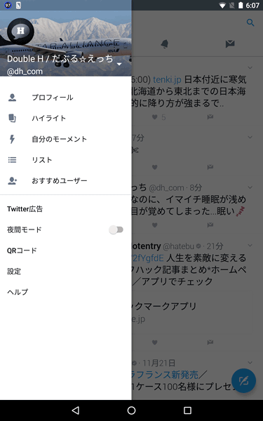 Twitter_Android2