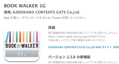 BookWalker_iOS_OLD