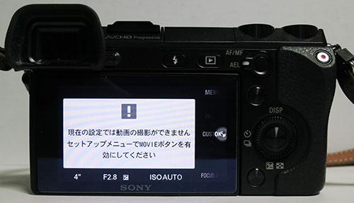 NEX-7_FWUpdate09