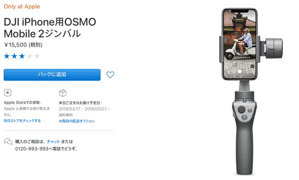 OsmoMobile2C3