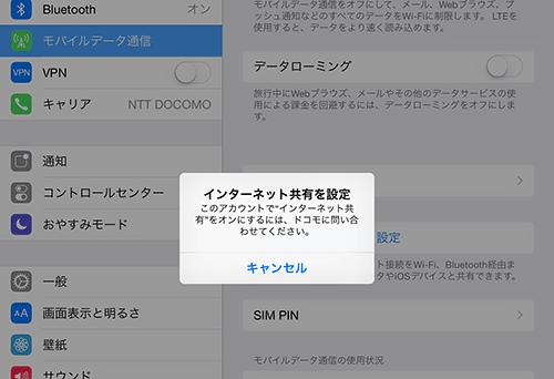 iPadAir_iOS8_01