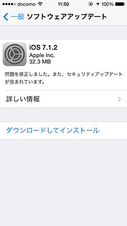 iOS712_1