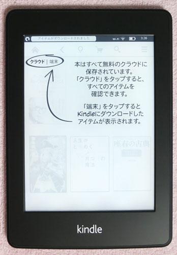 Kindle_Paperwhite10