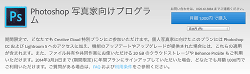 Adobe写真家向けプログラム復活 2014.02.05