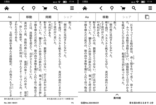 KindlePaperwhite2013_20