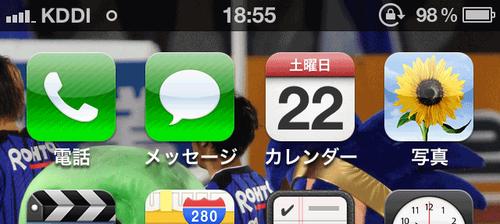 iPhone4S_10