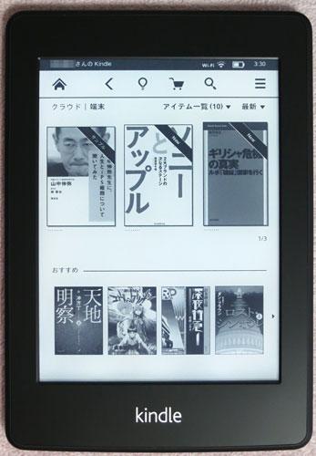 Kindle_Paperwhite14