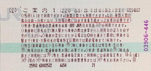 Seishun18_2016Summer16