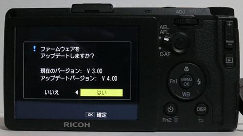 GR_FirmwareUpdate20140603A